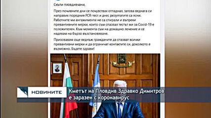 Кметът на Пловдив Здравко Димитров е заразен с коронавирус