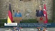 След срещата Ердоган-Меркел: Анкара и Берлин да продължат принципа на взаимна изгода mpg