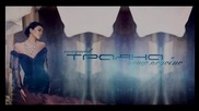 Траяна - Нещо подобно Cd-rip