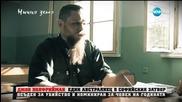 """""""Ничия земя"""": Един австралиец в Софийския затвор"""