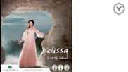(2012) Elissa - Albi Hases Fik
