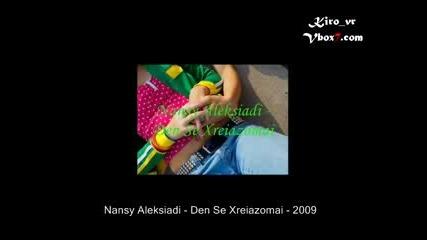 *new* Nansy Aleksiadi - Den Se Xreiazomai