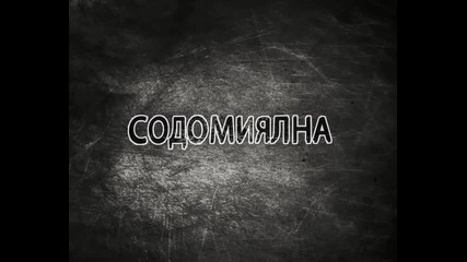 Гого feat. Вантка - Содомиялна