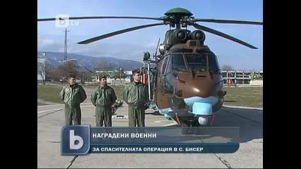 Наградиха Пилотите от Крумово - Спасителите на хора от село Бисер