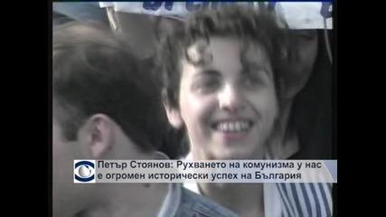 Петър Стоянов: Рухването на комунизма у нас е огромен исторически успех на България