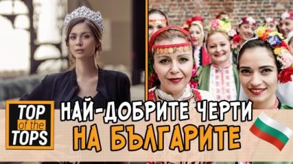 Топ 5 на най-добрите качества на българите!