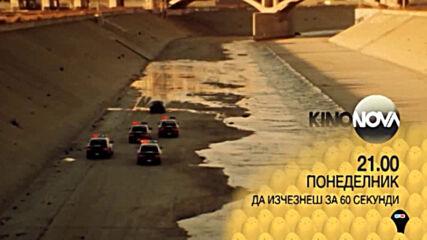 """""""Да изчезнеш за 60 секунди"""" на 3 май, понеделник от 21.00 ч. по KINO NOVA"""