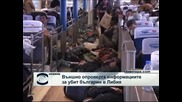 Външно опроверга информациите за убит българин в Либия