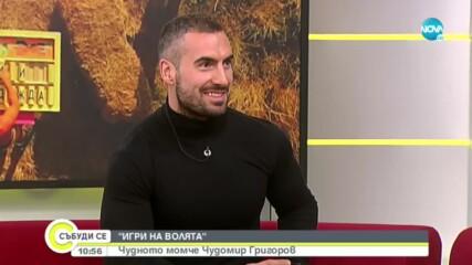 """""""ИГРИ НА ВОЛЯТА"""": Чудното момче - Чудомир Григоров"""