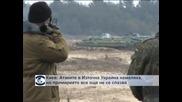 Киев: Атаките намаляха, но примирието все още не се спазва