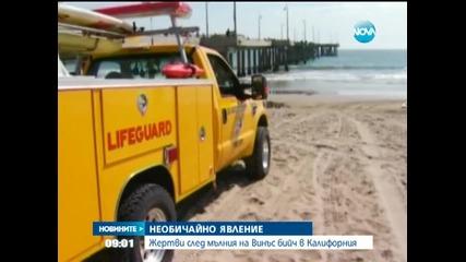 Мълния уби един и рани 8 на плаж в Калифорния - Новините на Нова