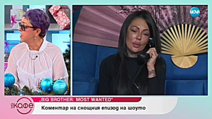 """""""Групата тласка Никита към финала"""" - Big Brother: Most Wanted 2018"""
