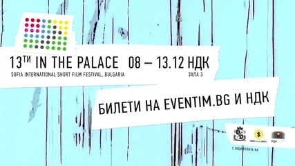 """13-ти Международен Фестивал за Късометражно Кино """"в Двореца"""""""