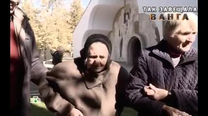 Най-страшните пророчества на Ванга за България, Русия, Турция, войната в Сирия и терора по света