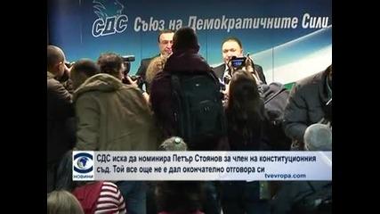 СДС номинира Петър Стоянов за конституционен съдия