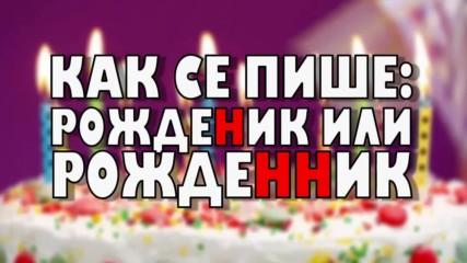 Как се пише: рожденик или рожденник?