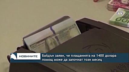Байдън заяви, че плащанията на 1400 долара помощ може да започнат този месец