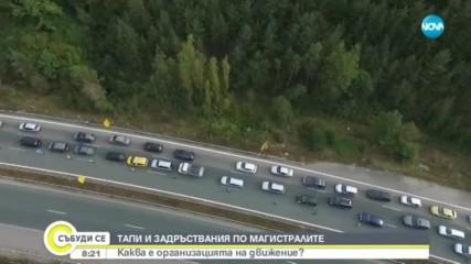 Засилен трафик: Хиляди тръгват на път след почивните дни