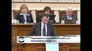 Парламентът прие Стратегия  за национална сигурност  на Република България