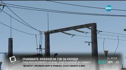 Регулаторът решава за цената на тока