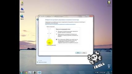 Как да изключите Uac защитата [win 7vista][hq]