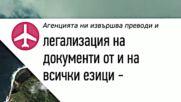 Агенция за преводи и легализация Софико 2014 София