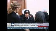 Башар Асад отдаде почит към паметта на загиналите в конфликта учители и ученици