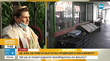 Ще има ли повече български стоки в магазините?