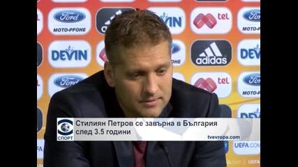 Стилиян Петров се завърна в България след 3.5 години