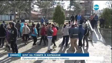 Роми в Харманли на бунт заради отказани социални помощи