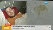 Мъж пострада тежко, след като падна в 6-метрова шахта