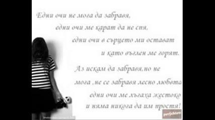 Ivanakrav Mi Kape Ot Surceto