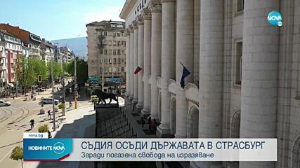 Съдия осъди България в Страсбург
