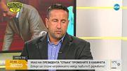 ФАЛСТАРТ ЗА ПРОМЕНИТЕ В КАБИНЕТА: Защо се отказа Александър Манолев?