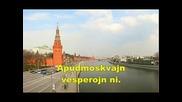 Кавър на Подмосковние вечера Оraj Kantoj - Apidmoskvaj Vesperoj Mp4