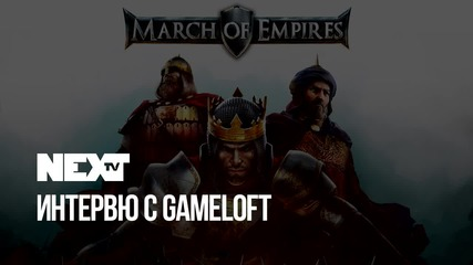 NEXTTV 049: Интервю с Gameloft