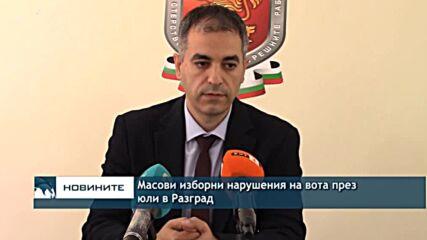 Масови изборни нарушения на вота през юли в Разград