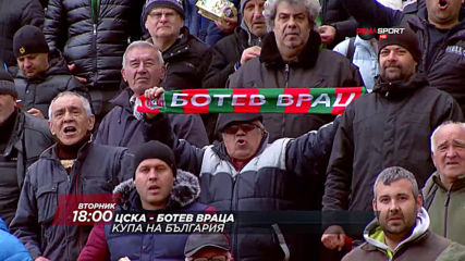 ЦСКА-Ботев Враца на 3 март, вторник от 18.00 ч. по DIEMA SPORT