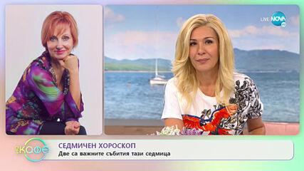 """Седмичен хороскоп - """"На кафе"""" (06.07.2020)"""