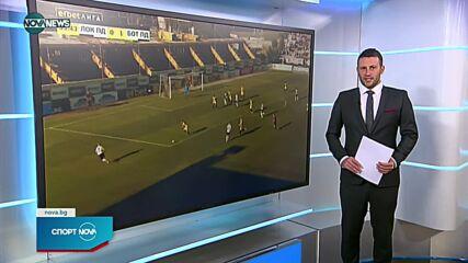 Спортни новини на NOVA NEWS (19.10.2021 – 14:00)