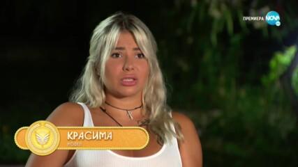 Игри на волята: България (21.10.2021) - част 3: Победителите са ясни! А Симеон сваля ли Красима?