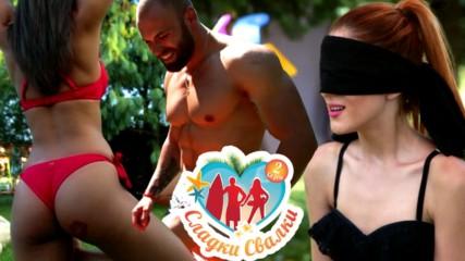 По-горещо от всякога! ОЧАКВАЙТЕ Сладки Свалки СЕЗОН 2 от 31-ви август!
