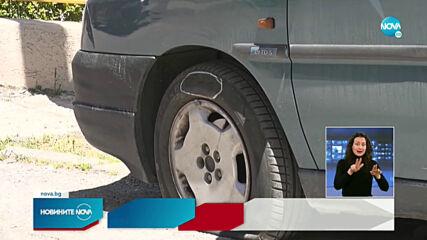 Нарязаха гумите на десетки автомобили в Ловеч (ВИДЕО)