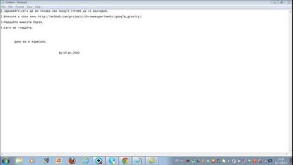 Как Google Chrome да се разпадне {3 еп.}