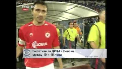 """Билетите за ЦСКА - """"Левски"""" ще струват между 10 и 15 лева"""