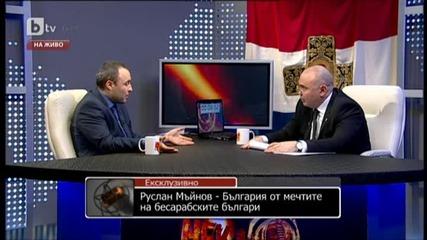 Нека говорят- България от мечтите на бесарабските българи