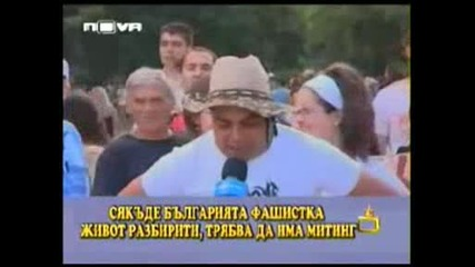 Господари на Ефира - Фашисти,  Крадси... голям смях