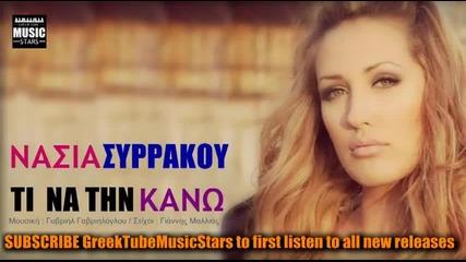 Гръцко 2013!! Nasia Sirrakou - Ti Na Tin Kano