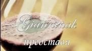 Филип Киркоров Горчиво Вино
