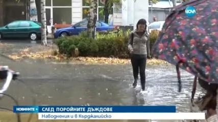 СЛЕД ПОРОЙНИТЕ ДЪЖДОВЕ: Наводнения и в Кърджалийско